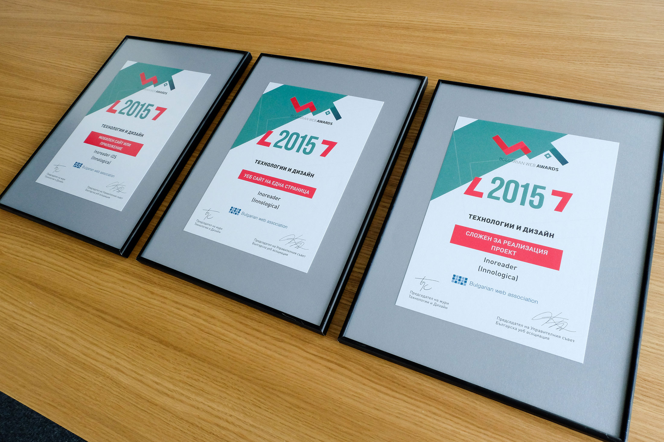 bulgarian web awards 2015